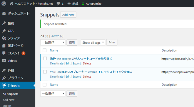 code-snippets1 Code Snippets…通常はfunctions.phpに記述するphpコードをプラグイン側のデータとして保存・管理するプラグイン