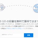 Dropboxのユーザー招待機能を利用したアイデア