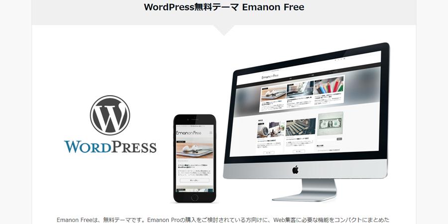 WordPress無料テーマ Emanon Free