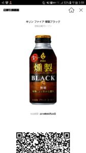 キリン『ファイア 燻製ブラック』