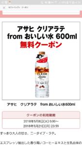 アサヒ『クリアラテ from おいしい水』