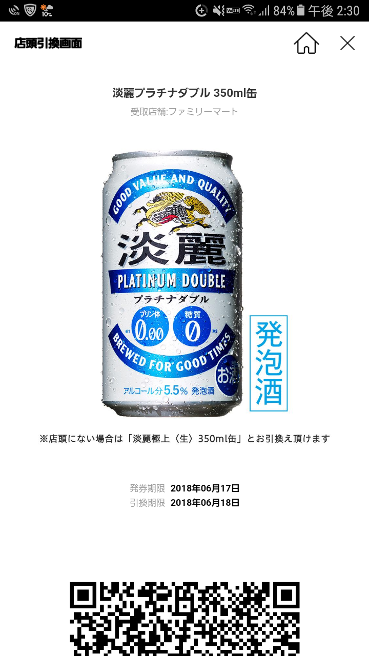 キリン『淡麗プラチナダブル 350ml缶』