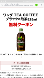 アサヒ飲料『ワンダ TEA COFFEE ブラック』