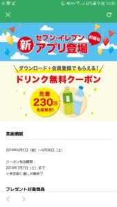 セブンイレブン アプリ ドリンク無料クーポン