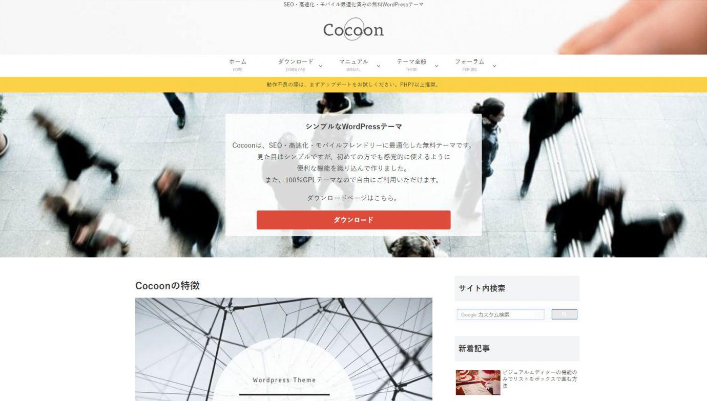 WordPressテーマ「Cocoon(コクーン)」