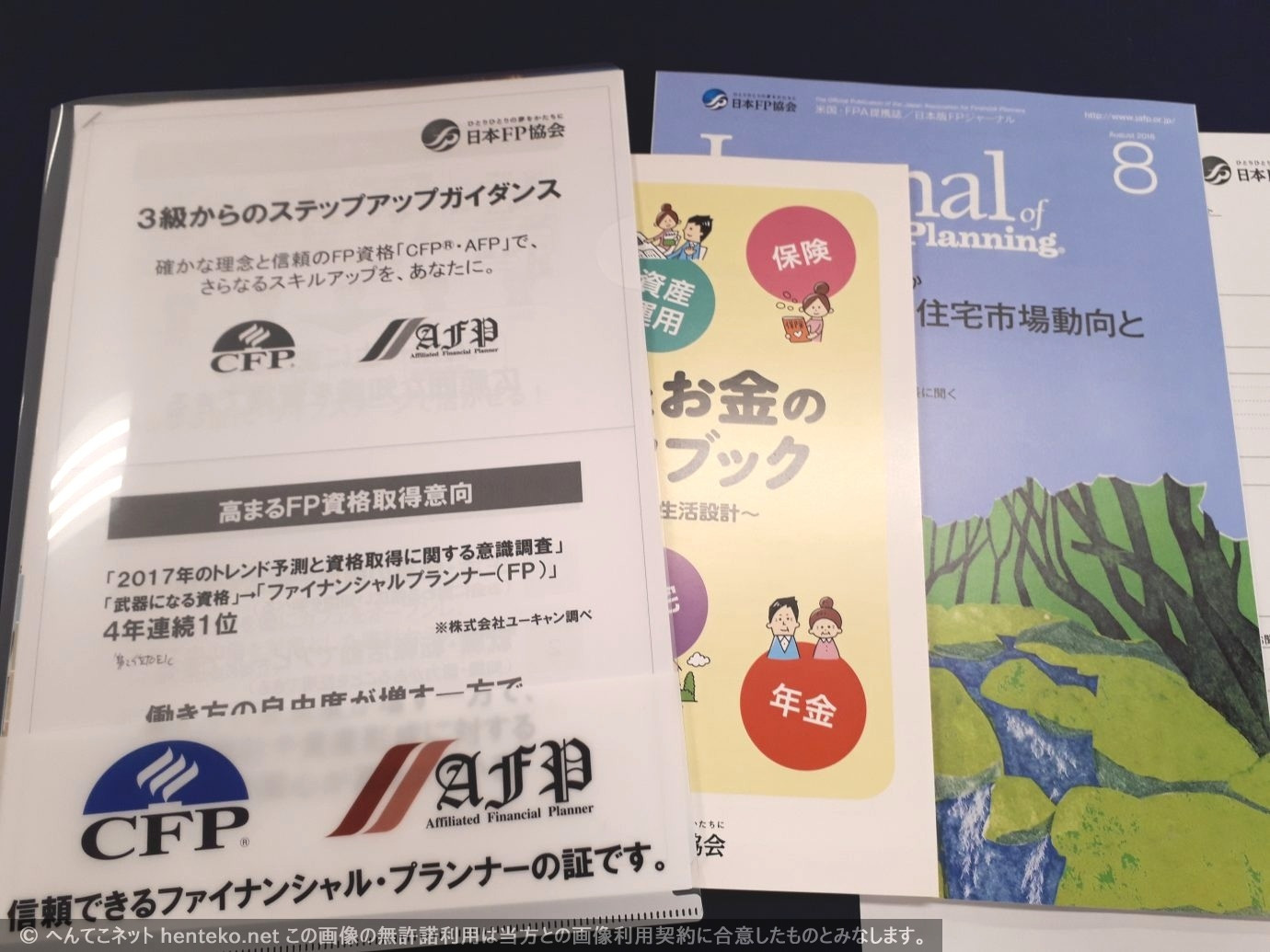 日本FP協会『3級からのステップアップガイダンス』
