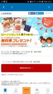 ローソンセレクト(税込み108円)のお菓子引換クーポン