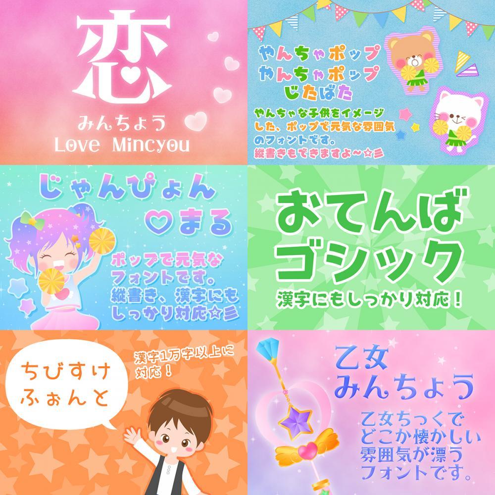 Design Cuts 世界一可愛くてポップな日本語フォント集が3,200円 2018/11/13まで