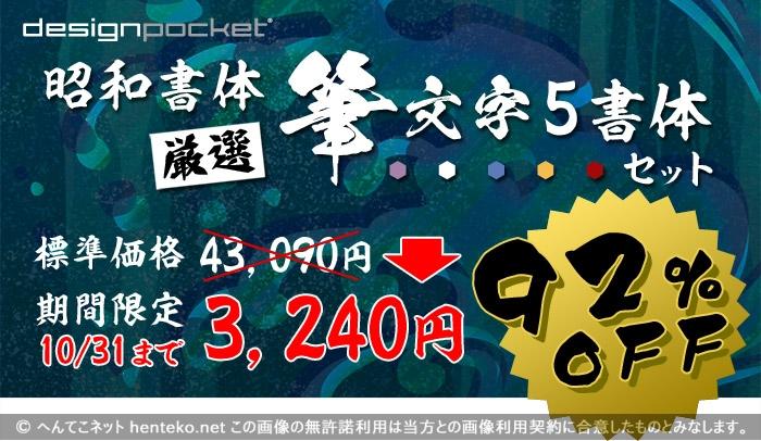 昭和書体 厳選筆文字5書体セット 標準価格43,090円→3,240円(期間限定10/31まで)