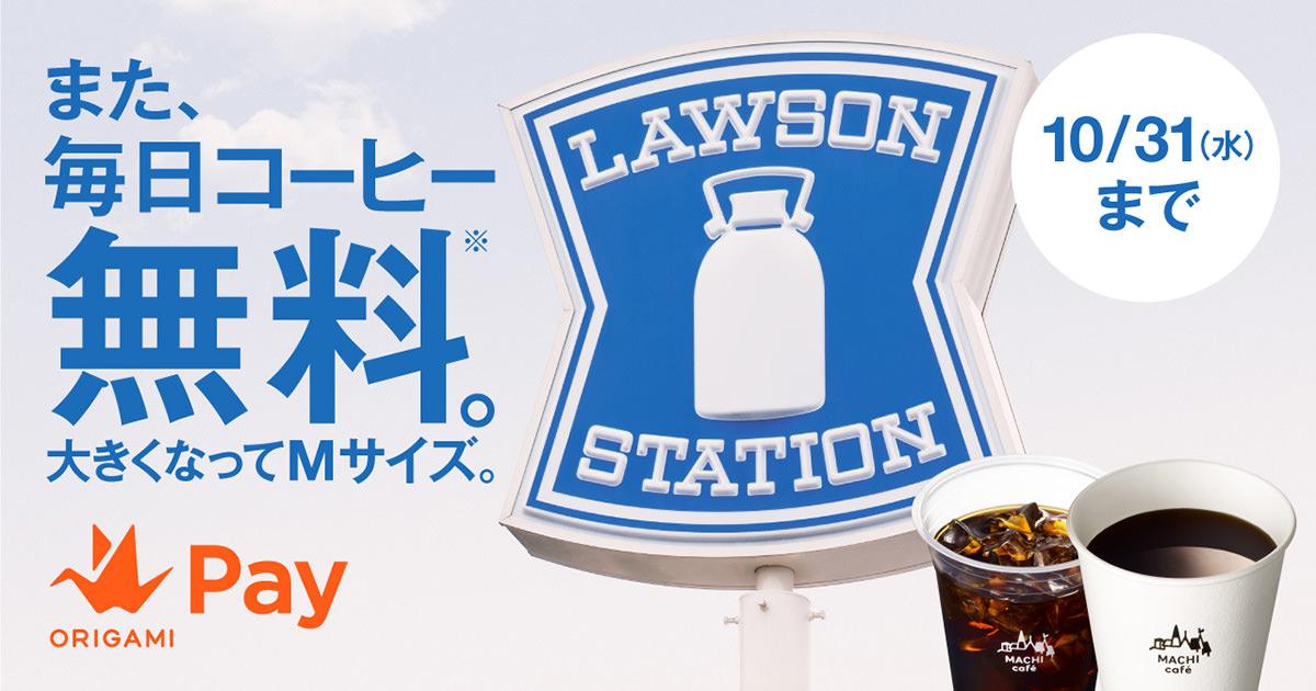 ローソンのマチカフェコーヒーMが無料!10/15(月)~10/31(水)までの17日間