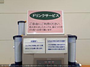 イトーヨーカドー ららぽーと横浜店 2階休憩所 ドリンクサービス