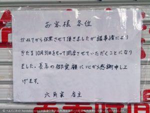 横浜家系ラーメン六角家の閉店告知