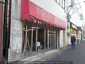 閉店した横浜家系ラーメン六角家、ついに解体