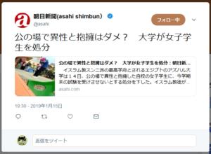 元となる@asahiのツイート