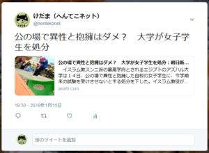 自分のアカウントにツイートされた@asahiのコピー