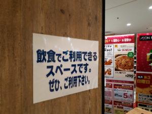 飲食でご利用できるスペースです。ぜひ、ご利用ください。