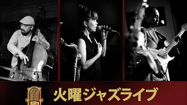 伊勢佐木町商店街 イセザキ・モール TUESDAY JAZZ LIVE(火曜ジャズライブ)