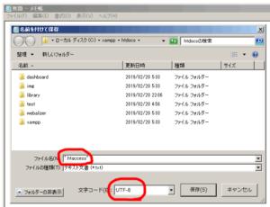 """メモ帳で"""".htaccess""""をUTF-8で名前を付けて保存"""
