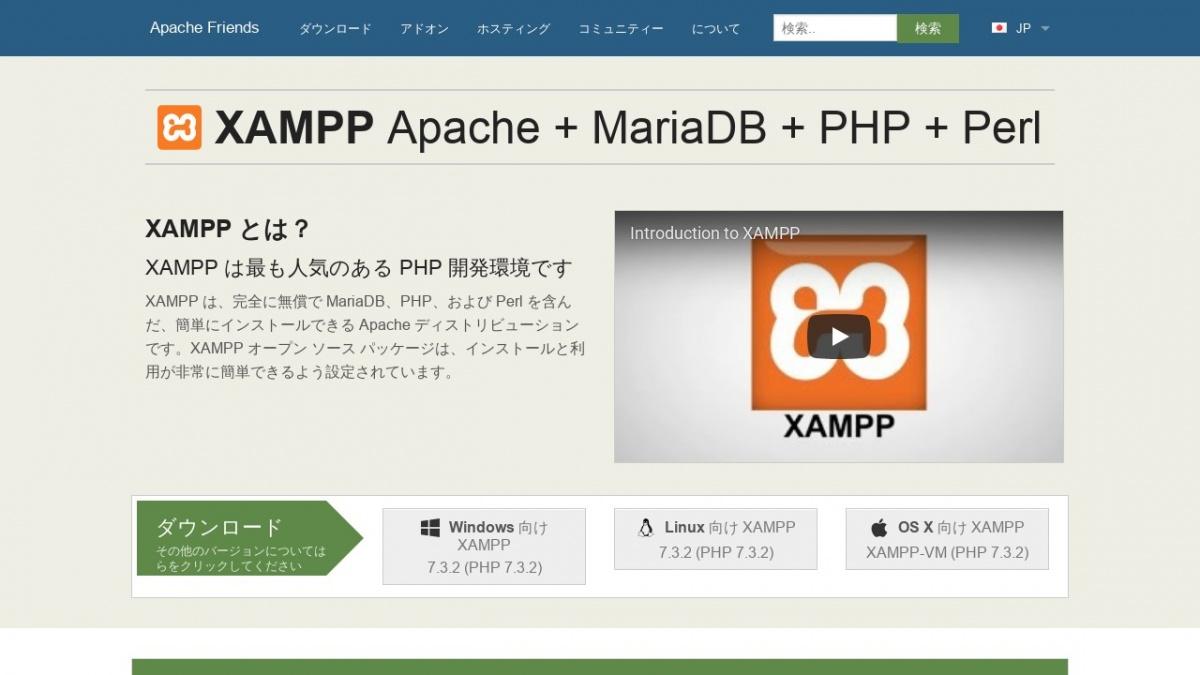XAMPP は最も人気のある PHP 開発環境です