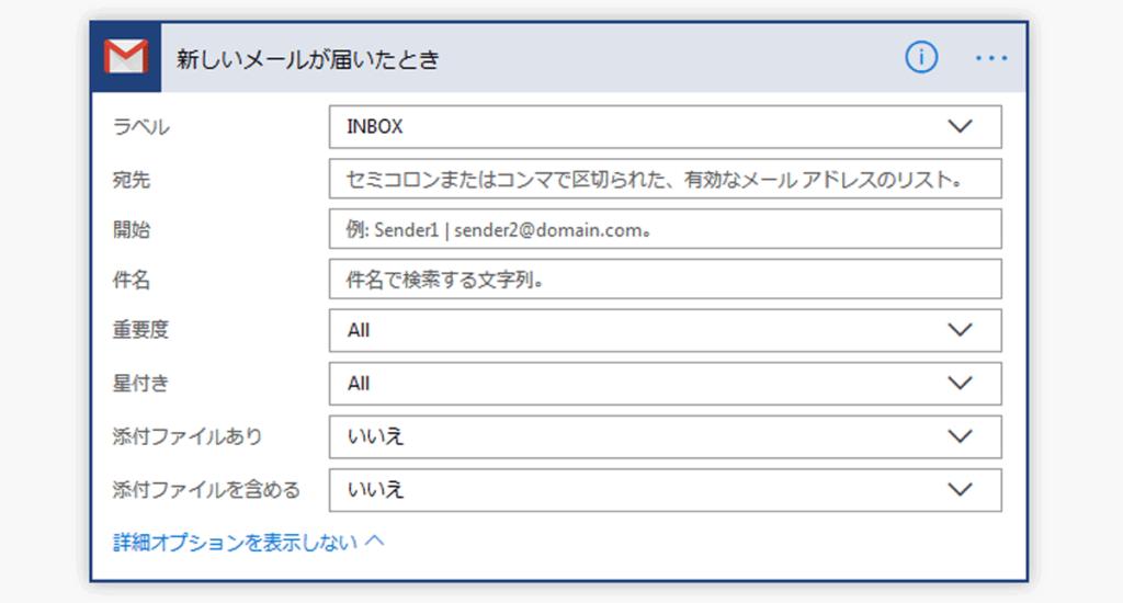 Microsoft FlowのGmail連携
