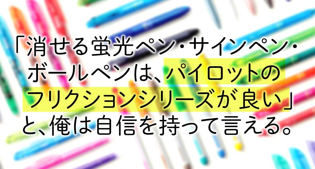消せる蛍光ペン・サインペン・ボールペンはパイロットのフリクションシリーズが良い