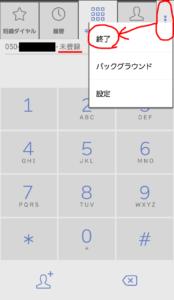 SMARTalkアプリに「未登録」と表示され「通話ボタン」が表示されない