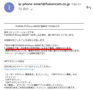 FUSION IP-Phone SMART登録完了のお知らせメール