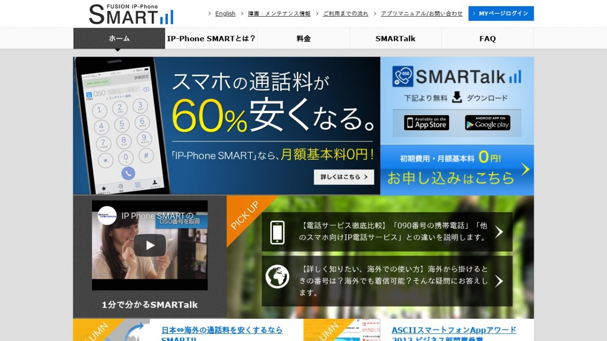 SMARTTalk(FUSION IP-Phone SMART)