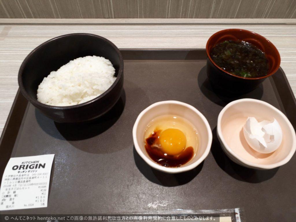 キッチンオリジン 生玉子ごはんセット 150円