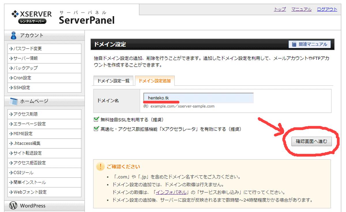 エックスサーバーのサーバーネルにログインし、ドメイン設定 > メイン設定追加