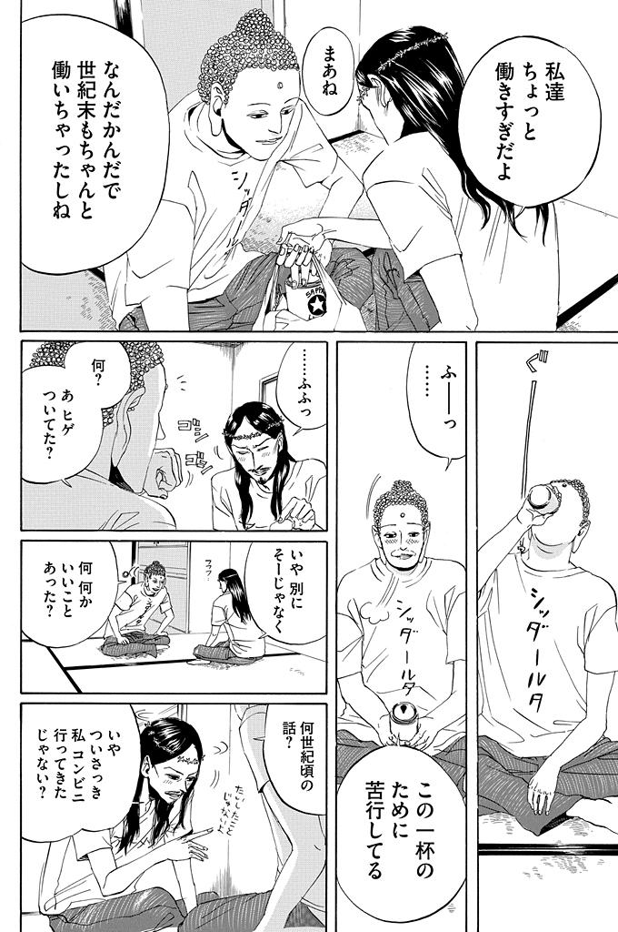 『聖☆おにいさん』(中村光・作)第1話「ブッダの休日」2ページ
