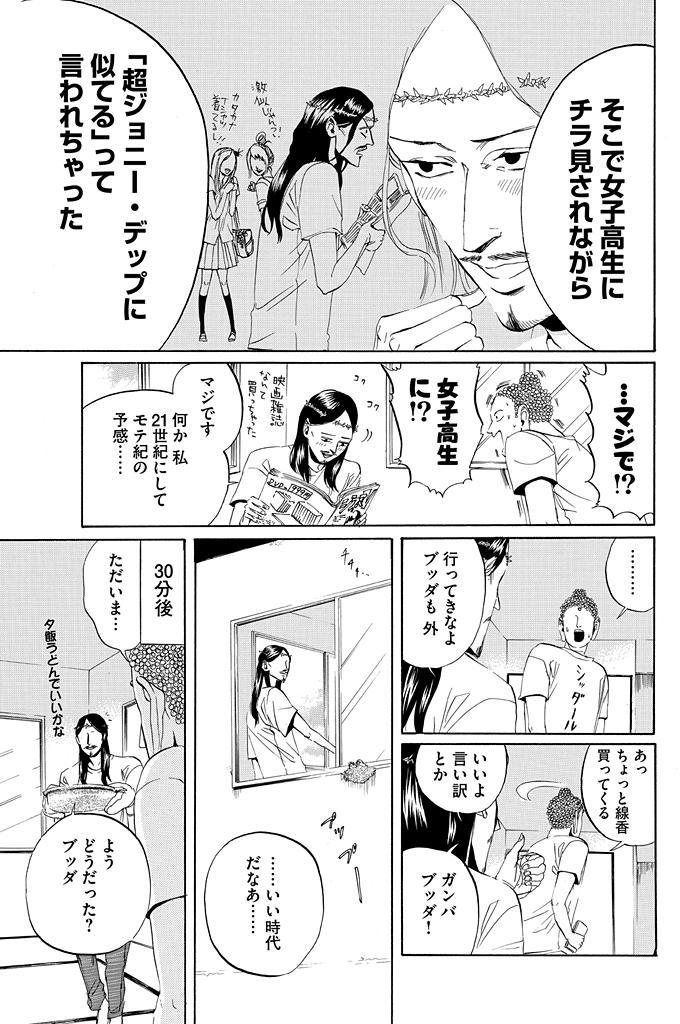 『聖☆おにいさん』(中村光・作)第1話「ブッダの休日」3ページ