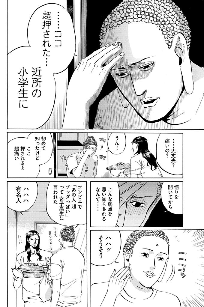 『聖☆おにいさん』(中村光・作)第1話「ブッダの休日」4ページ