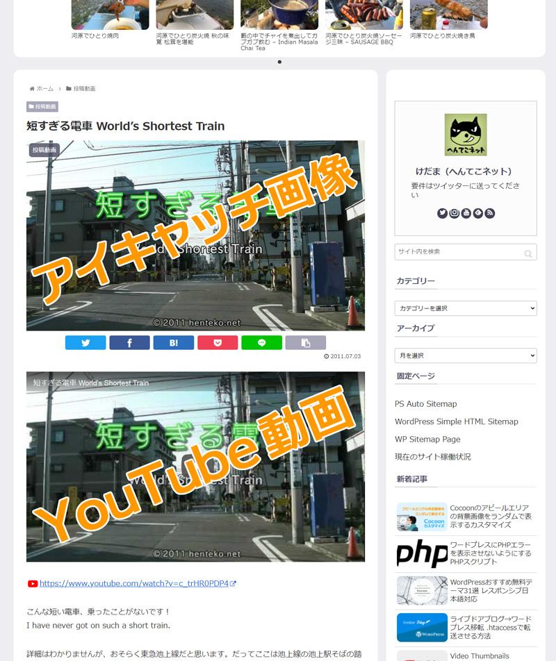動画を埋め込んだ投稿では同じ画像がアイキャッチ部分と動画本体の2ヶ所に表示される