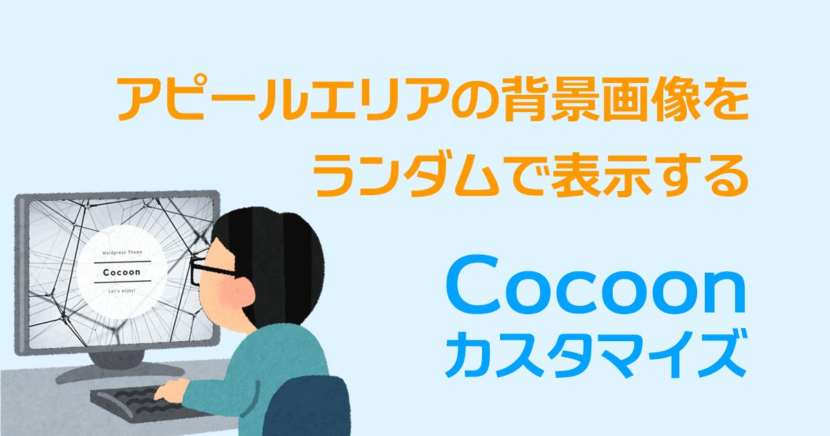 Cocoonのアピールエリアの背景画像をランダムで表示するカスタマイズ
