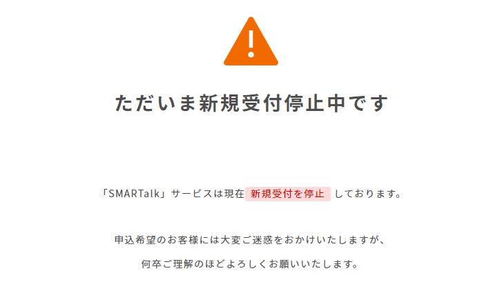 「SMARTalk」サービスは現在新規受付を停止しております。
